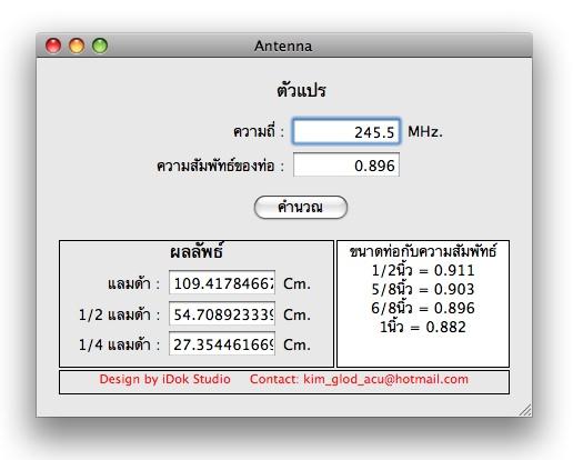 โปรแกรม Antenna for Mac OS X