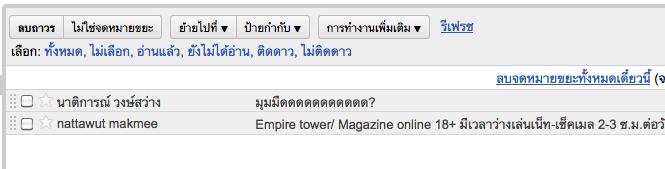 ตัวอย่างจาก Gmail