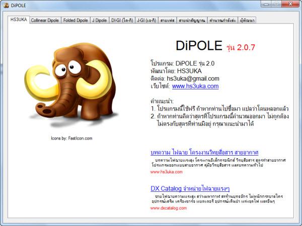 โปรแกรมออกแบบสายอากาศ DiPOLE รุ่น 2.0