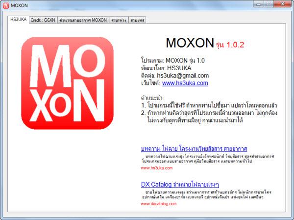 โปรแกรมออกแบบสายอากาศ MOXON
