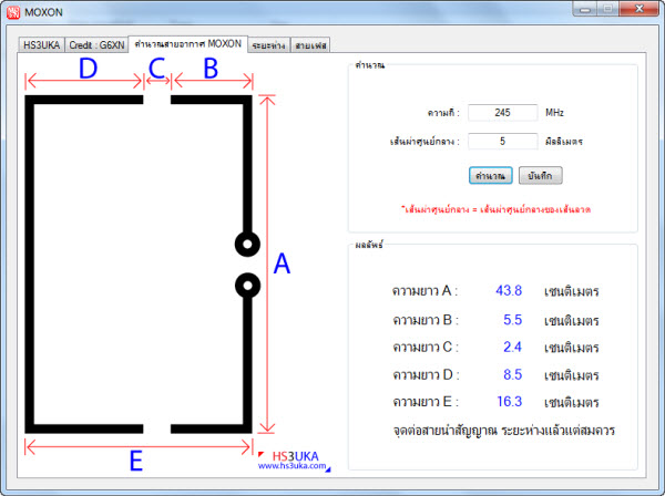 ตัวอย่าง ss หน้าจอการคำนวณ
